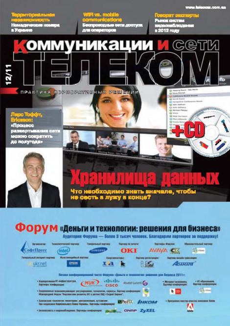 Сторінки з Telekom_12_2011-72