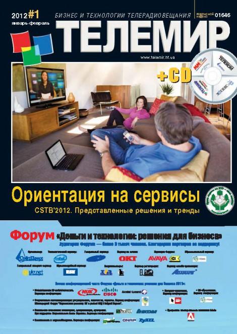 Сторінки з Telemir#2012-01-150