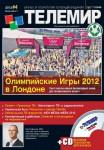 Сторінки з TMir#2012-04-150