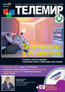 Сторінки з telemir#3-2012