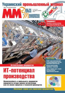 Сторінки з MM#2012_9-10-150dpi