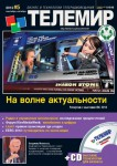 Сторінки з TMir_2012-05