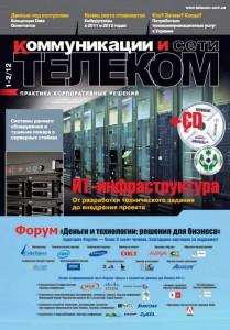 Сторінки з 01-02-telecom_2012