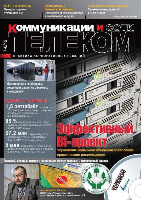 Сторінки з Press_Telekom#2012-07-08