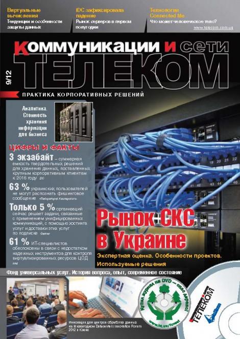 Сторінки з Press_Telekom#2012-09-150