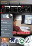 Сторінки з TCom_2012-10