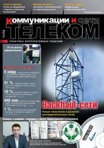 Сторінки з Telecom_11_2012_150