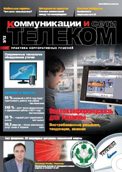 Сторінки з Telekom_#2012-03