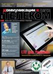 Сторінки з Telekom#2012-04_150dpi
