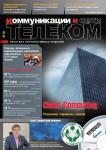 Сторінки з Telekom#2012-05