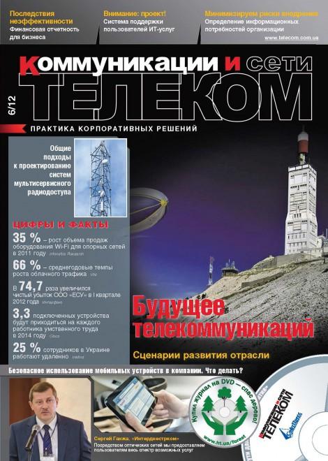 Сторінки з Telekom#6-2012