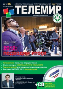 Сторінки з Telemir_6_2012_150
