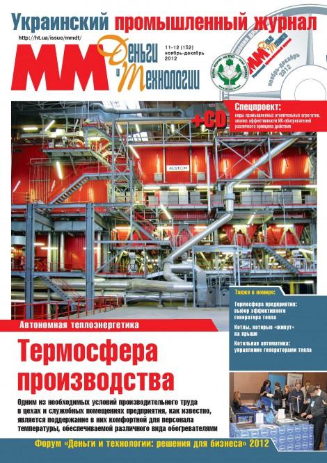 Сторінки з mm_#11-12_2012_150