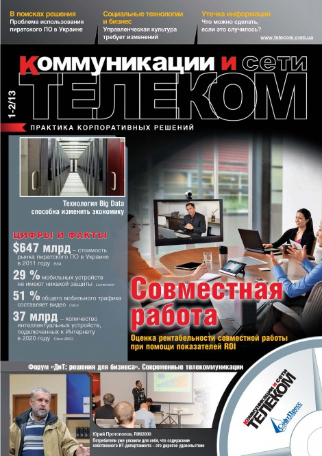 Сторінки з 1-2_Telekom_2013_150