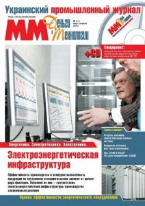 Storinki-z-MM-3-4-150-e1415290669275