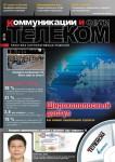 Сторінки з Telecom_ #3_2013