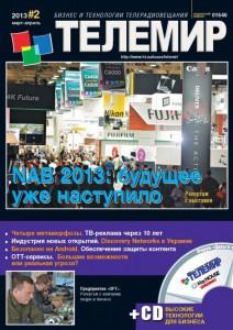 Сторінки з Telemir#2-2013_150