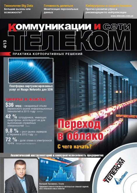 Сторінки з Telecom#4_150