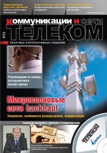Сторінки з Telecom#5-2013_150