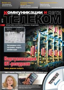Сторінки з Telecom_#6-2013