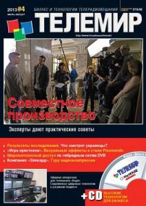 Сторінки з TeleMir_#4-2013