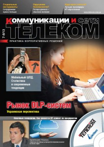 Сторінки з Telecom_#7-8_2013