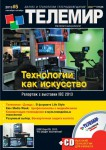 Сторінки з TMir#5-2013