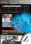 Сторінки з Telecom#9-2013