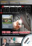 Сторінки з Telecom#10-2013