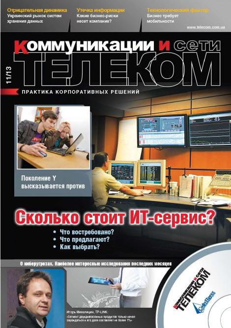 Сторінки з Telecom#11-2013