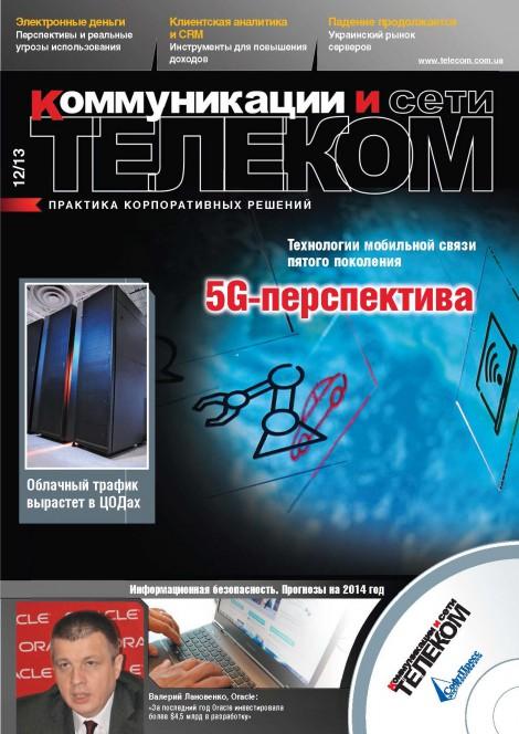 Сторінки з Telecom#12-2013