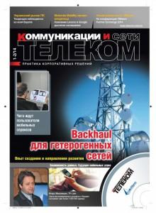 Сторінки з Print_Telecom#01-02_2014