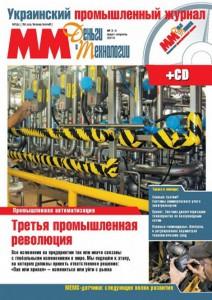 Storinki-z-MM3-4-2014-e1415288957283
