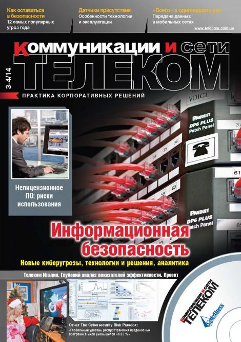 Сторінки з Telecom#03-04-2014