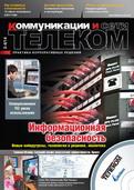 cover_Telecom03-04-2014