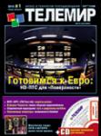 1-2010 telemir