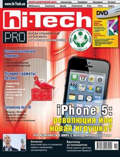 10-2012 htpro