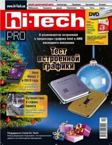 11-12-2013 htpro
