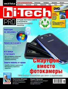 11-2012 htpro