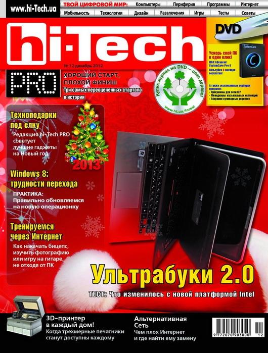 12-2012 htpro