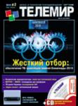 2-2010 telemir