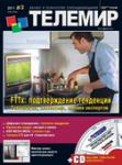 3-2011 telemir