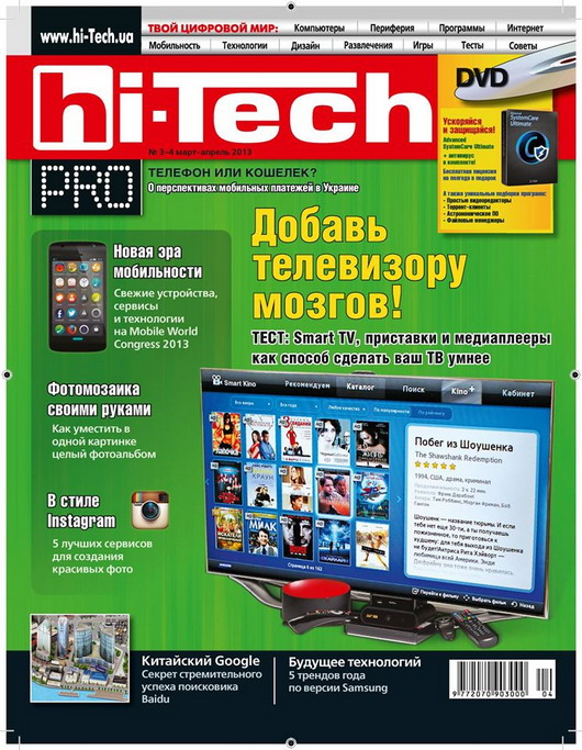 3-4-2013 htpro