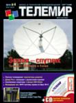 4-2010 telemir