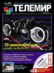 5-2010 telemir