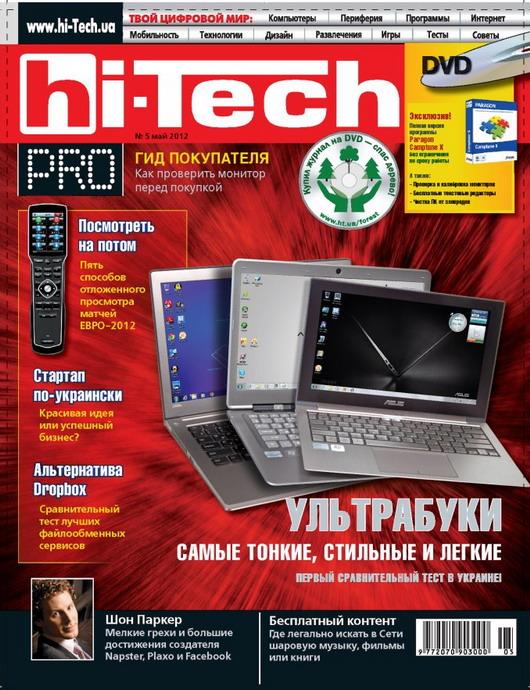 5-2012 htpro