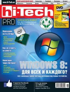 6-2012 htpro