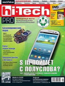 9-2012 htpro