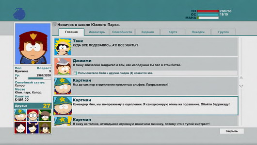 South_Park-The_Stick_of_Truth_4