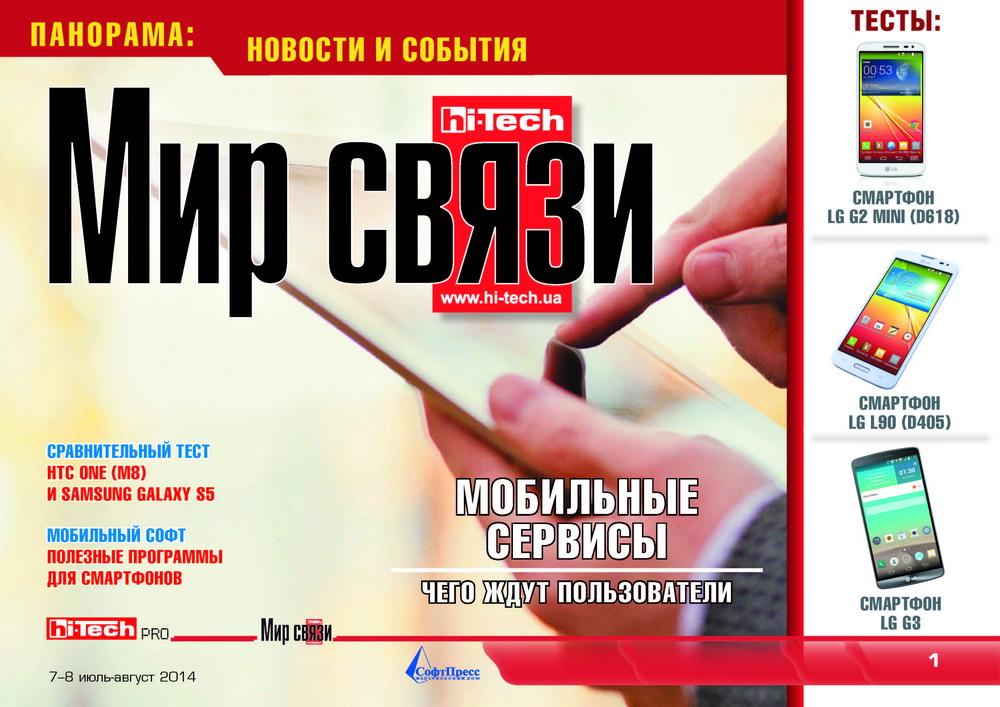 WC_Cover2014-07e